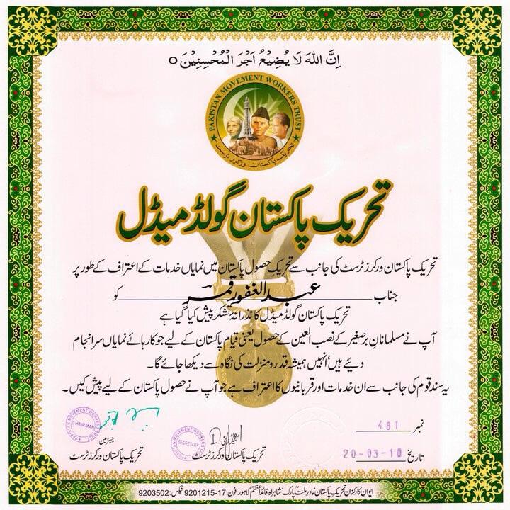 Gold Medal Certificate